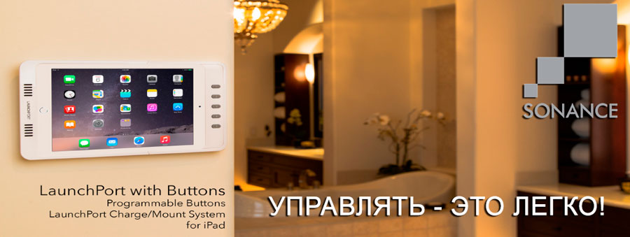 оборудование для системы умный дом