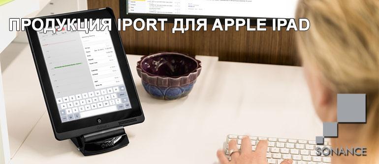 Продукция iPort для Apple iPad