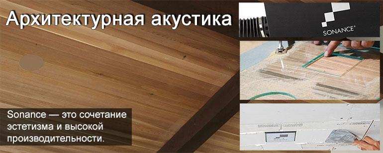 Архитектурная акустика