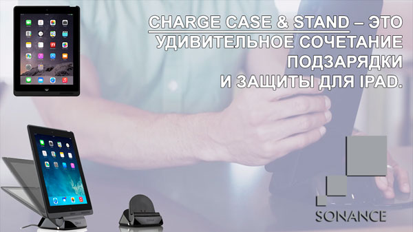 Apple iPad, Charge Case & Stand