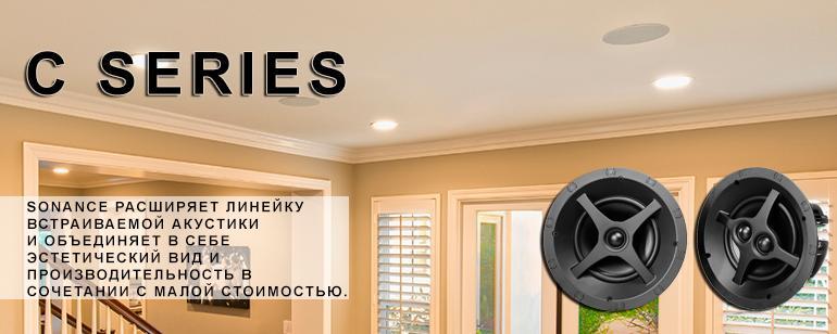 акустика C Series