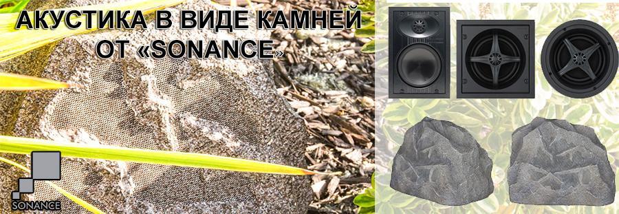 акустика в виде камня