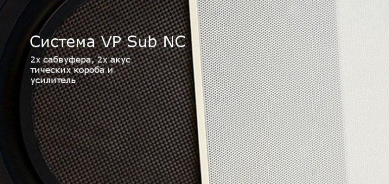 Система VP Sub NC