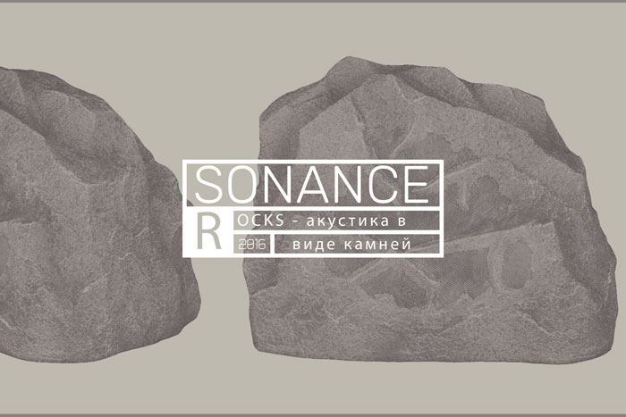 акустика в виде камней