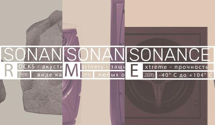Виды всепогодной акустики Sonance