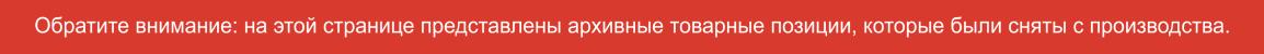 archivnye_tovary