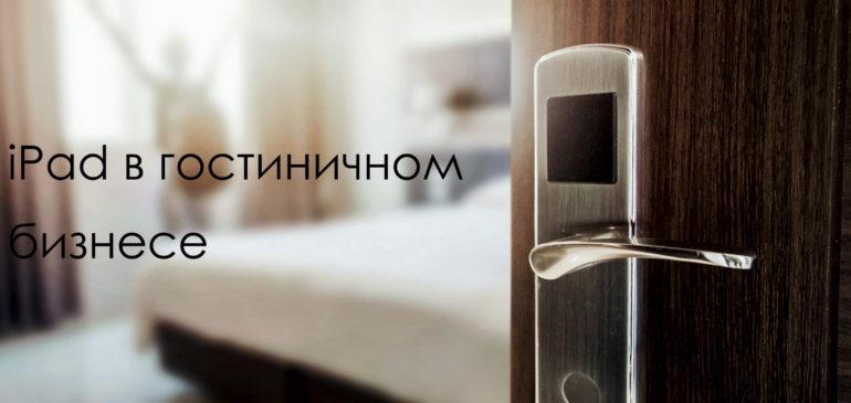 Применение iPad в гостиничном бизнесе