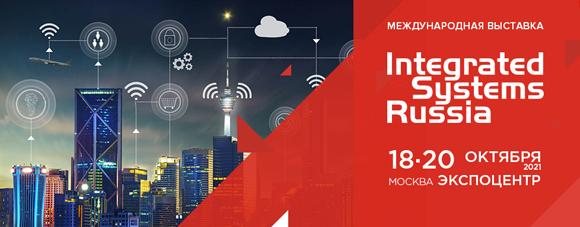 Приглашаем посетить стенд SONANCE на выставке INTEGRATED SYSTEMS RUSSIA 2021